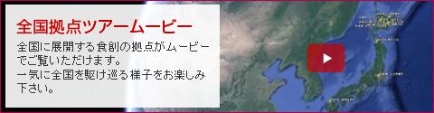 (株)食創 全国拠点ツアームービー