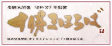 株式会社食創オンラインショップ「十勝まほろば」